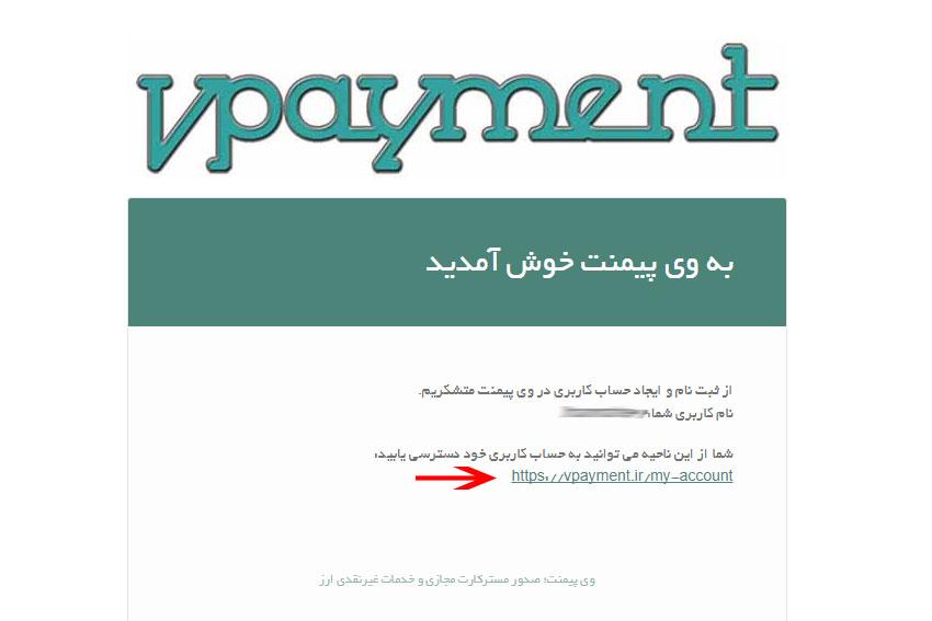 Vpayment   راهنمای ثبت نام در سایت، ورود ، ثبت نام ، ایجاد حساب کاربری